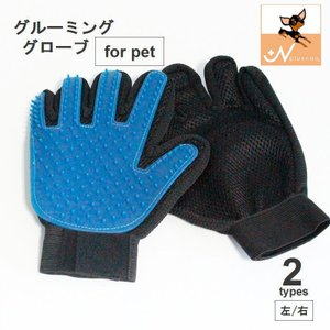 ペット 手袋型ブラシ グルーミンググローブ グルーミング手袋...