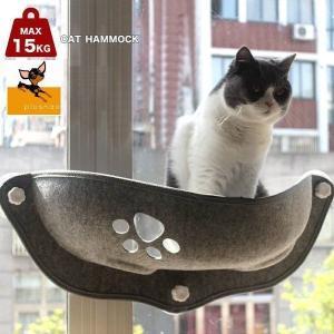 ペット用 猫 キャット ねこ 室内用 吸盤 ハンモック キャットタワー 休憩 ペット リラックス ベッド お昼寝 窓ガラス おしゃれ バルコニー ウィ