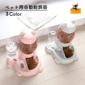 ペット用自動給餌器 給水器 ペット用品 犬猫兼用 犬用 猫用 ペットグッズ 水やり 餌やり 餌入れ ...