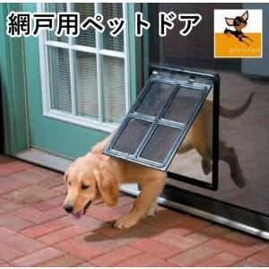 網戸が閉まっていてもペットがベランダやお外に出られます。  【サイズについて】 Sサイズ:20×20...