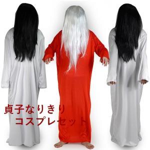 コスプレ衣装2点セット コスチューム 貞子 さだこ 鬼女 幽霊の女 怨霊の女 ワンピース かつら ロングウイッグ ハロウィン Halloween ゆう|mignonlindo