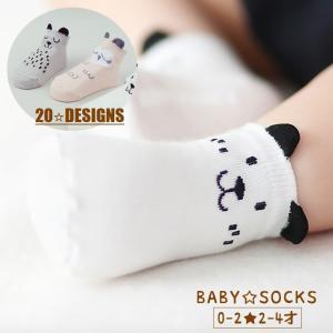 子供用 赤ちゃん用 靴下 ソックス ショートソックス アニマルデザイン コットン 女の子 男の子 下着 くつ下 ベビー キッズ mignonlindo