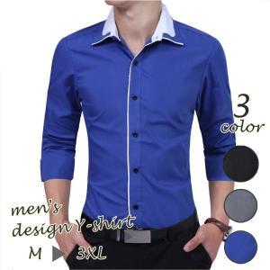 カラーワイシャツ Yシャツ メンズ トップス 長袖 パイピング カラーボタン バイカラー ブルー ブ...