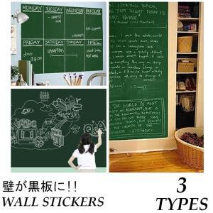 壁用 黒板シート ホワイトボード シート グリーンボードシート ウォールステッカー 壁紙 壁飾り イ...