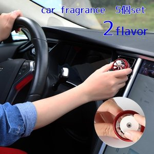 車の中を爽やかな香りで満たすコンパクトタイプの芳香剤の詰替え用です。 ふたつの香りからチョイスできま...