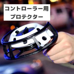 HTC VIVE コントローラー用カバー コントローラー用プロテクター 単品 保護カバー シリコンカ...