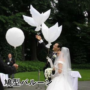 結婚式や記念行事など、イベントや式典にお勧めの鳩型バルーンです。  ※ヘリウムガスを入れて放天するた...