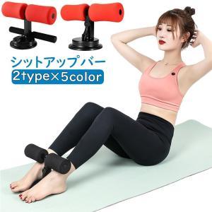 フィットネス 筋トレ ダイエット グッズ 器具 トレーニング エクササイズ 運動 腹筋 腕立て伏せ 吸盤付き 固定 足 押さえる 足押さえ 上体起こし|mignonlindo