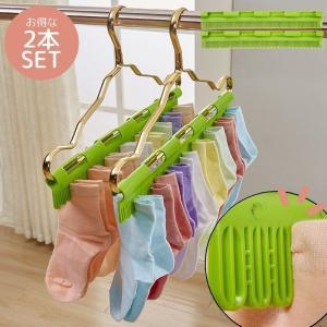 旅行用洗濯バサミ 2個セット 靴下クリップ 靴下用 洗濯ばさみ 部屋干し ハンガーにかけて使用 洗濯物干し くつ下用 ソックス用 室内 トラベルグッズ
