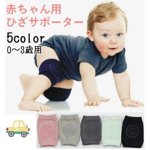 赤ちゃん用 サポーター 膝あて 滑り止め付き ニーパッド ハイハイサポート ベビー シンプル 無地 コットン mignonlindo