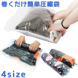 衣類圧縮袋 衣類圧縮パック コンパクト収納 衣類用 洋服用 ...