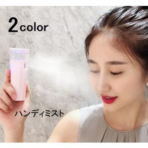 ハンディミスト ナノミスト美顔器 携帯用フェイススチーマー 保湿スプレー 補水美顔器 顔用加湿器 噴...