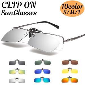 お手持ちの眼鏡に装着するクリップ式のサングラスです  【サイズについて】 ※画像をご参照ください