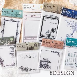 おしゃれなデザインが可愛い付箋です。 2サイズ、8種。各30枚入り。 メモ帳からしおりまで色々な目的...