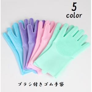 ゴム手袋 キッチン手袋 シリコン手袋 ブラシ付き 突起付き 左右セット 一対 キッチングローブ 防水...