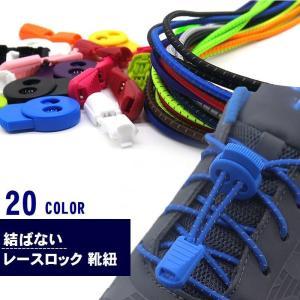 レースロック 靴ひも レースロック 靴紐 丸型 結ばない ほどけない 靴ひも シューレースロック レースロック靴紐 反射タイプ 子供 子ども 大人 高|mignonlindo