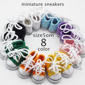 ミニシューズ ミニチュア靴 おもちゃ ドール用小物 ミニチュア雑貨 スニーカー ひも靴 6センチ キャンバス風 カジュアル カラフル 着せ替え 人形|mignonlindo