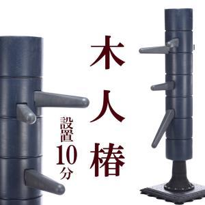 木人椿 木人トウ もくじんとう サンドバッグ 170cm 吸盤 簡単設置 スタンディング スタンド型 格闘技 武術 トレーニング 練習用品 運動機器