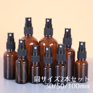 アルコール 遮光瓶 アロマ スプレータイプ ディスペンサー 消毒液 アロマボトル ガラス 容器 保存...