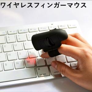 指マウス フィンガーマウス ワイヤレス 光学 Bluetooth パソコン タブレット スマホ コンパクト カラバリ豊富 便利グッズ