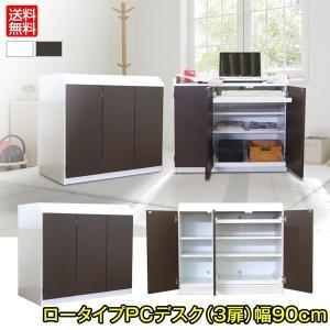 ロータイプPCデスク 3扉 (幅90cm)  国産 収納家具、本棚