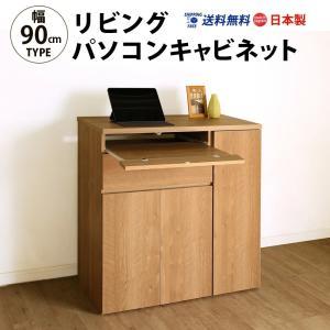 リビングパソコンキャビネット 幅90 pcデスク 国産 全国送料無料 収納家具、本棚
