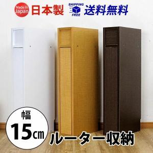 ルーター 収納 ボックス コンパクト 薄型 幅15cm 電話台 FAX台 15センチ おしゃれ 配線...