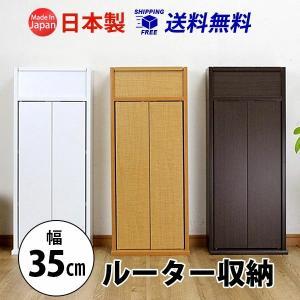 ルーター 収納 ボックス コンパクト 薄型 幅35cm 電話台 FAX台 35センチ おしゃれ 配線...