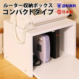 ルーター 収納 ボックス コンパクト 薄型 幅36cm 電話台 FAX台 卓上 おしゃれ 配線 すっ...
