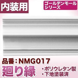 NMG017 ポリウレタン製モールディング モール材 ゴールデンモール 廻り縁(2400mm)
