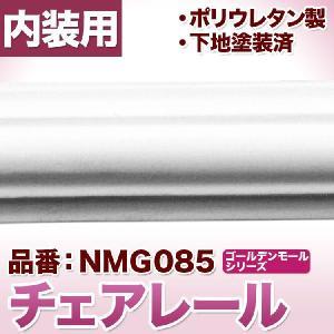 NMG085 ポリウレタン製モールディング ゴールデンモール チェアレール(2400mm)