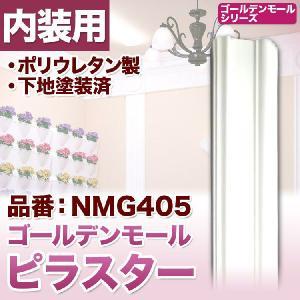 NMG405|ピラスター(コラム) 柱