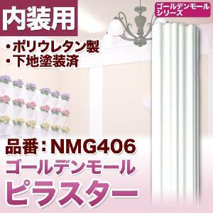 NMG406|ピラスター(コラム) 柱