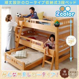 添い寝もできる頑丈設計のロータイプ収納式3段ベッド triperro トリペロ シングルの写真