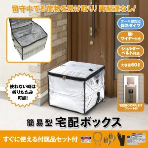 宅配ボックス アルミタイプ 60L  折りたたみ 保冷 マンション用 戸建 個人宅