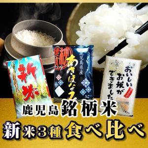 【平成29年 新米】 鹿児島銘柄米 3種15kg食べ比べセッ...