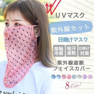 【品 番】mii9x463756 uvカットマスク 日焼け防止 フェイスカバー ネックカバー 夏用 ...
