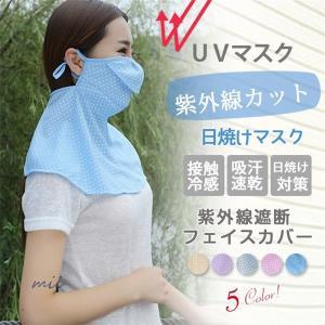 【品 番】mii9x957021 uvカットマスク 日焼け防止 フェイスカバー ネックカバー 夏用 ...