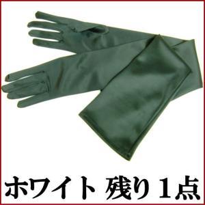 完売 パーティードレス グローブ 手袋 長いタイプ 指先から53センチ  ロングドレス  披露宴 結婚式  手袋 黒 白 ミカドレス 通販 0040 -1 mika
