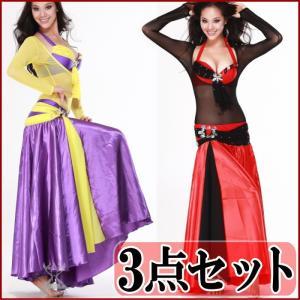3点セットアップ ベリーダンス 衣装 豪華 ブラトップ スカート チョリ インパクト オリエンタル 社交ダンス ミカドレス cy81|mika