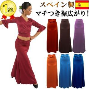 フラメンコスカート フラメンコ衣装 セミマーメイド M-Lサイズ 無地(スペイン製)ダンス衣装 社交ダンス ミカドレスsfy50-56-811fe