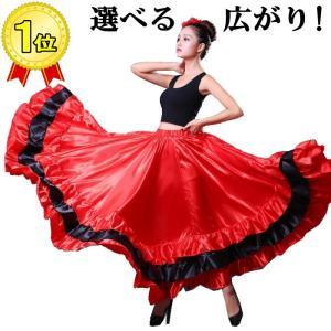 選べるタイプ! ボリュームたっぷり広がるスカート フラメンコ ベリーダンス ロング スカート ダンス...