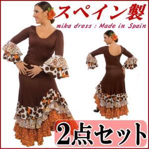 フラメンコ衣装(スペイン製)トップスとスカートセット ツーピース 水玉 ワンピース ブラウン オレンジ ダンス衣装 ミカドレス sfy4-sty4|mika