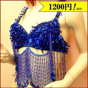 (60%OFFセール 在庫限り)ベリーダンス衣装 ブラトップ ブルー 青 フリンジ 豪華なスパンとビーズの装飾が映える ミカドレス b18-1|mika