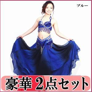 ベリーダンス衣装 ブラトップとベルトセット 青 ブルー 2点セットアップ ミカドレス cy169|mika