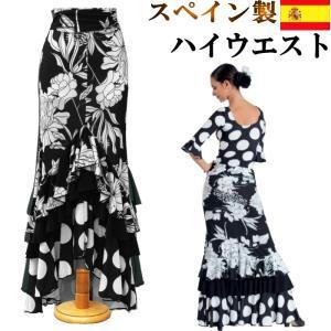 d37f15b7b0f0c フラメンコ衣装 マーメイド スカート M-Lサイズ モノトーン 花柄 (スペイン製)ダンス衣装 ミカドレスsfy71(933fe)