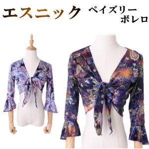 同梱で送料無料 フラメンコ衣装 ボレロ パープル 紫 ダンス衣装 ミカドレス cy110-2|mika