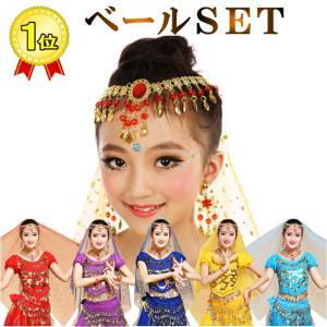 【3点セット】キッズ ベリーダンスステージ衣装 大人気商品の子供用セットアップの新商品が入荷♪ 鮮や...