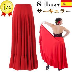 フラメンコ衣装(スペイン製)サーキュラースカート 全円 ダンス衣装 社交ダンス ステージ衣装 ラテン 赤 ミカドレス sfy22-147fe|mika