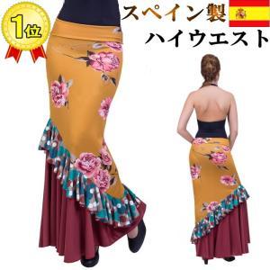 フラメンコ衣装 スカート スペイン製 ハイウエスト ベルト風 2WAYマーメイドファルダ 水玉 花柄 ダンス衣装 ミカドレス sfy9 mika